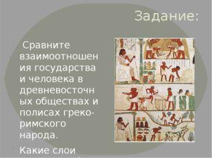 Задание: Сравните взаимоотношения государства и человека в древневосточных об