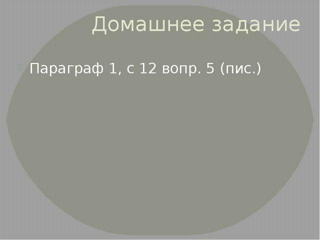 Домашнее задание Параграф 1, с 12 вопр. 5 (пис.)