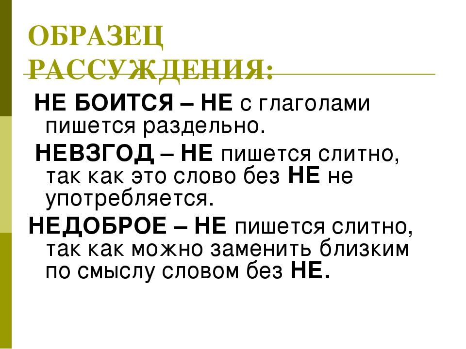 ОБРАЗЕЦ РАССУЖДЕНИЯ: НЕ БОИТСЯ – НЕ с глаголами пишется раздельно. НЕВЗГОД –...