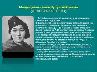 Молдагулова Алия Курумгамбиевна (25.10.1925-14.01.1944) В 1943 году окончила
