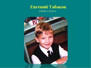 Евгений Табаков ученик 2 класса