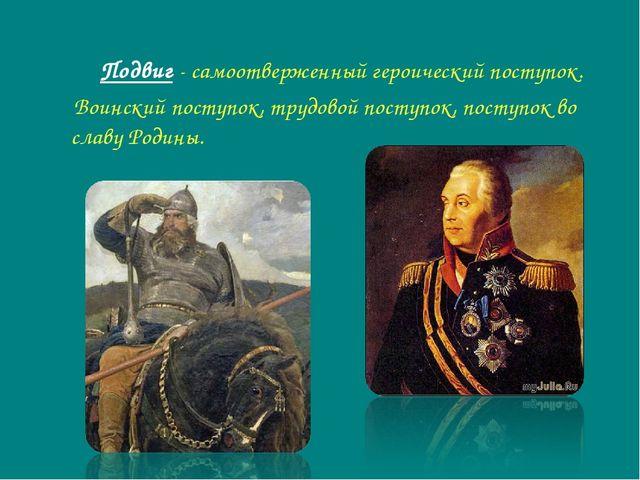 Подвиг - самоотверженный героический поступок. Воинский поступок, трудовой п...