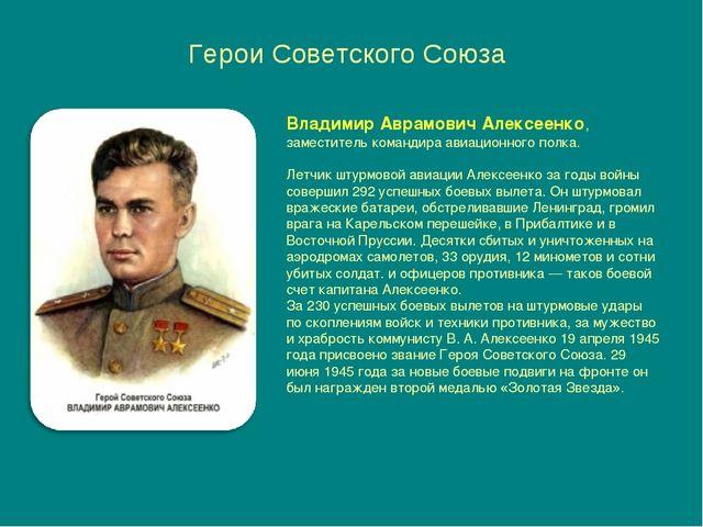 Герои Советского Союза Владимир Аврамович Алексеенко, заместитель командира а...