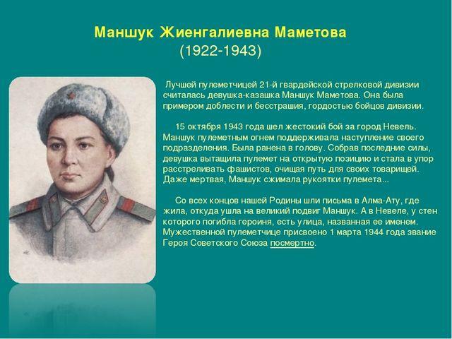 Лучшей пулеметчицей 21-й гвардейской стрелковой дивизии считалась девушка-ка...