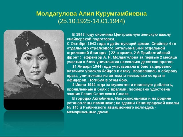 Молдагулова Алия Курумгамбиевна (25.10.1925-14.01.1944) В 1943 году окончила...