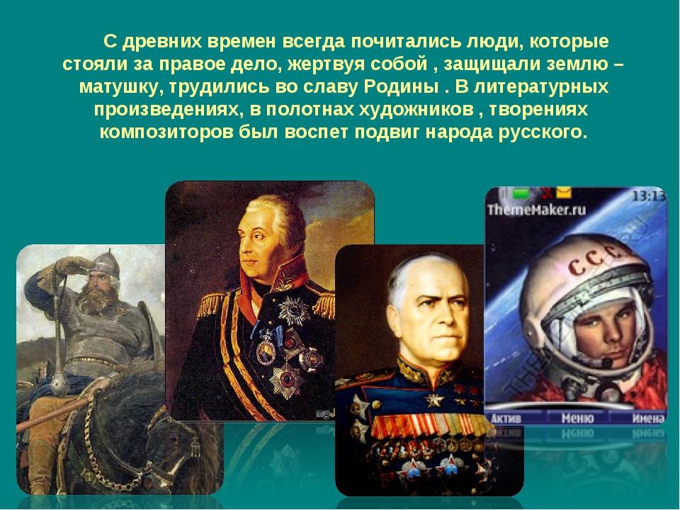 С древних времен всегда почитались люди, которые стояли за правое дело, жерт...