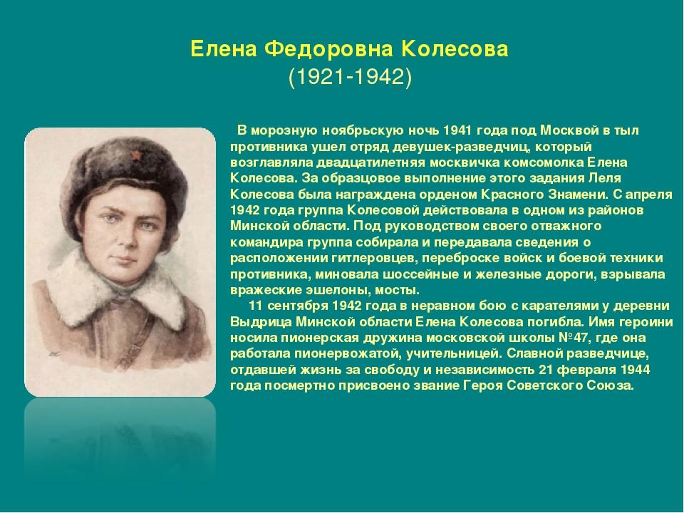 В морозную ноябрьскую ночь 1941 года под Москвой в тыл противника ушел отряд...