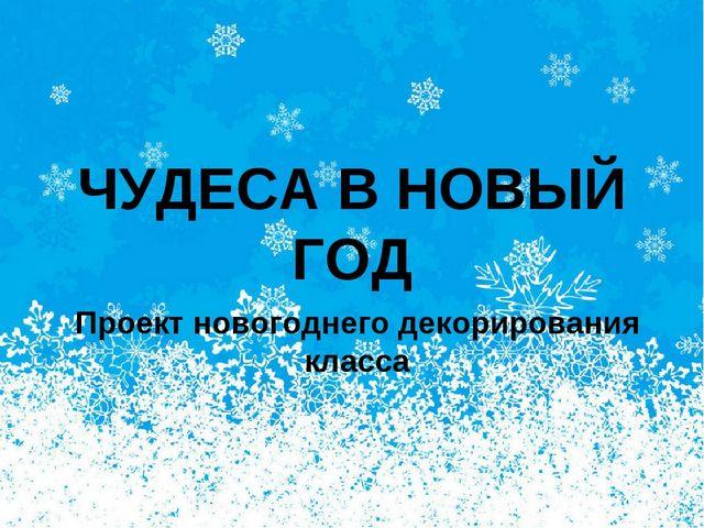 ЧУДЕСА В НОВЫЙ ГОД Проект новогоднего декорирования класса