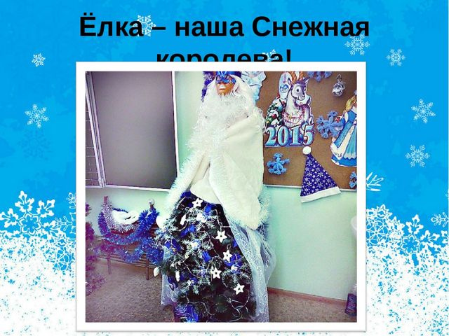 Ёлка – наша Снежная королева!