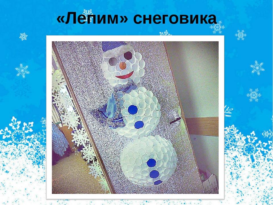 «Лепим» снеговика