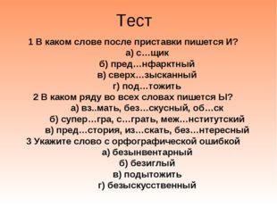 Тест 1 В каком слове после приставки пишется И? а) с…щик б) пред…нфарктный