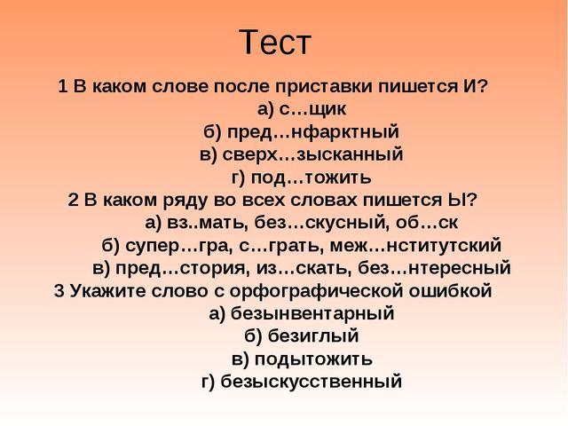 Тест 1 В каком слове после приставки пишется И? а) с…щик б) пред…нфарктный...