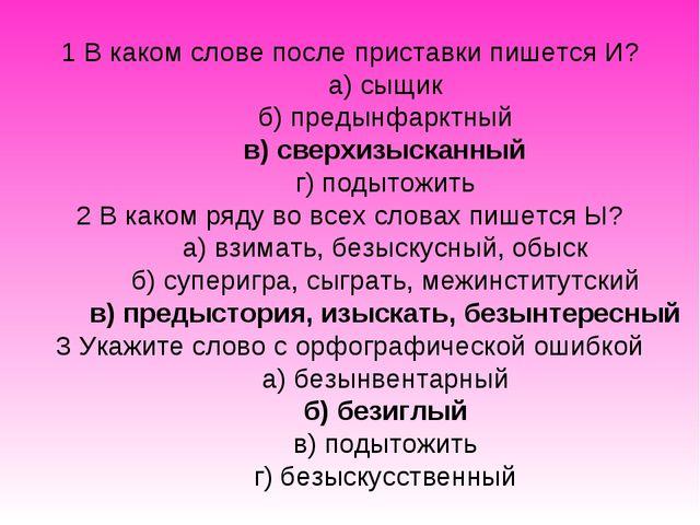 1 В каком слове после приставки пишется И? а) сыщик б) предынфарктный в) с...