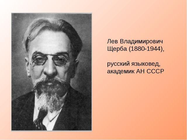 Лев Владимирович Щерба (1880-1944),  русский языковед, академик АН СССР