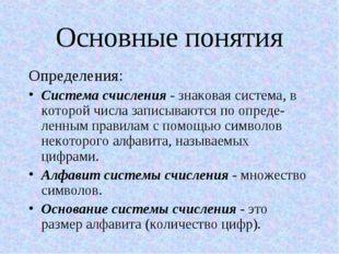 Основные понятия Определения: Система счисления - знаковая система, в которой