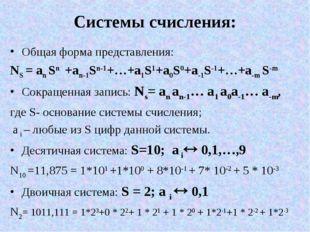 Системы счисления: Общая форма представления: NS = аn Sn +an-1Sn-1+…+a1S1+a0S