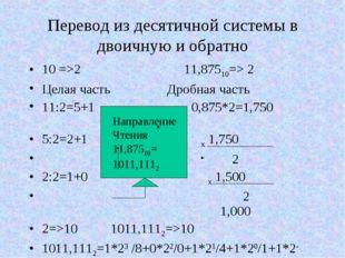 Перевод из десятичной системы в двоичную и обратно 10 =>2 11,87510=> 2 Целая