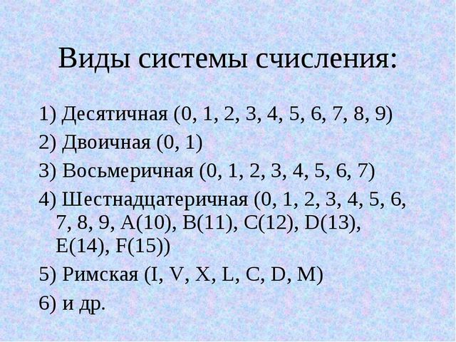 Виды системы счисления: 1) Десятичная (0, 1, 2, 3, 4, 5, 6, 7, 8, 9) 2) Двоич...