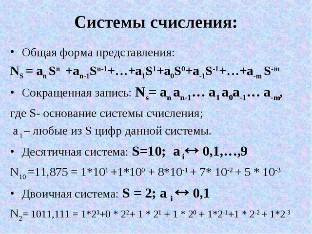 Системы счисления: Общая форма представления: NS = аn Sn +an-1Sn-1+…+a1S1+a0S...