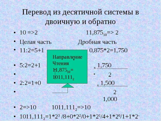 Перевод из десятичной системы в двоичную и обратно 10 =>2 11,87510=> 2 Целая...