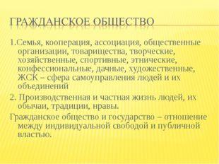 1.Семья, кооперация, ассоциация, общественные организации, товарищества, твор