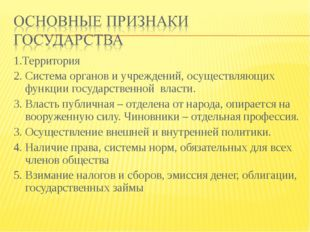 1.Территория 2. Система органов и учреждений, осуществляющих функции государс