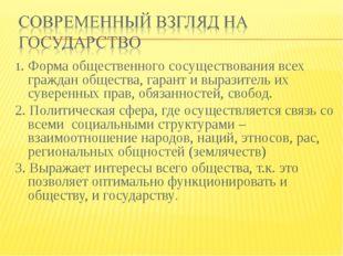 1. Форма общественного сосуществования всех граждан общества, гарант и вырази