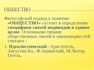 Философский подход к понятию «ОБЩЕСТВО» состоит в определении специфики связе