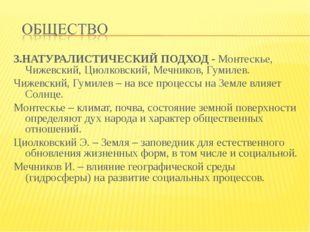 3.НАТУРАЛИСТИЧЕСКИЙ ПОДХОД - Монтескье, Чижевский, Циолковский, Мечников, Гум