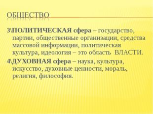 3\ПОЛИТИЧЕСКАЯ сфера – государство, партии, общественные организации, средств
