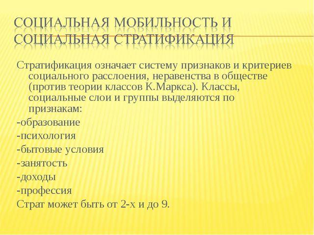 Стратификация означает систему признаков и критериев социального расслоения,...
