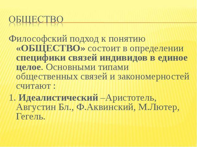 Философский подход к понятию «ОБЩЕСТВО» состоит в определении специфики связе...