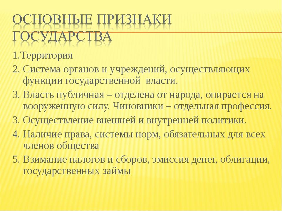 1.Территория 2. Система органов и учреждений, осуществляющих функции государс...