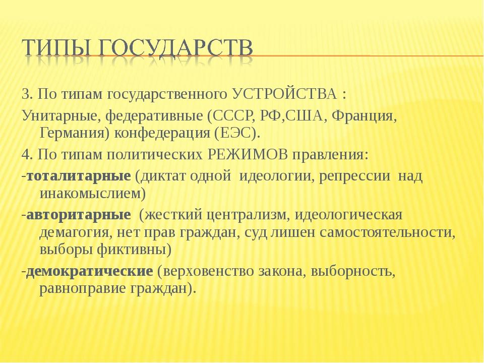 3. По типам государственного УСТРОЙСТВА : Унитарные, федеративные (СССР, РФ,С...