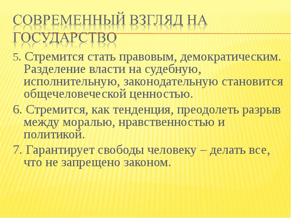 5. Стремится стать правовым, демократическим. Разделение власти на судебную,...