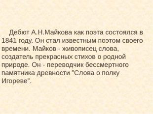 Дебют А.Н.Майкова как поэта состоялся в 1841 году. Он стал известным поэтом