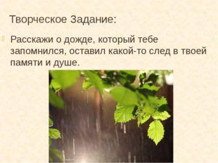 Творческое Задание: Расскажи о дожде, который тебе запомнился, оставил какой-