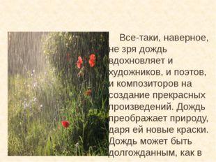 Все-таки, наверное, не зря дождь вдохновляет и художников, и поэтов, и компо