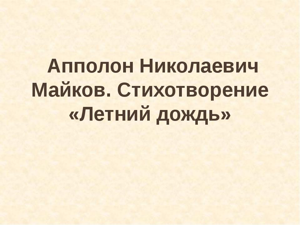 Апполон Николаевич Майков. Стихотворение «Летний дождь»