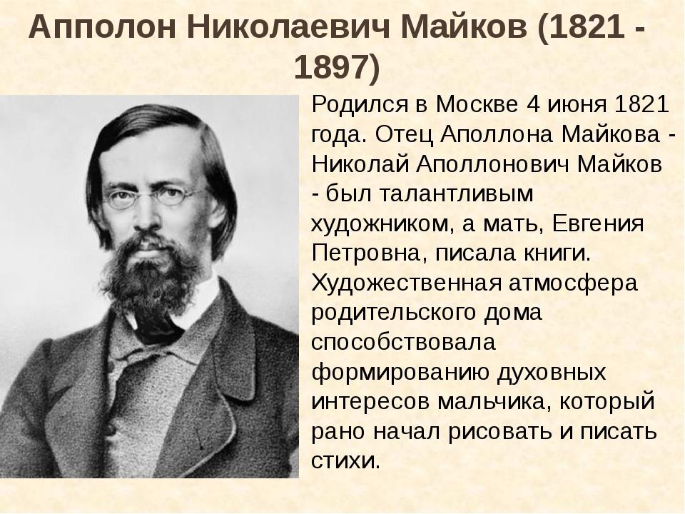 Апполон Николаевич Майков (1821 - 1897) Родился в Москве 4 июня 1821 года. От...