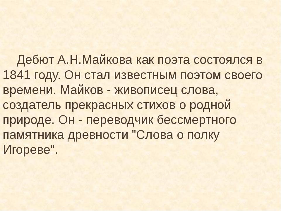 Дебют А.Н.Майкова как поэта состоялся в 1841 году. Он стал известным поэтом...