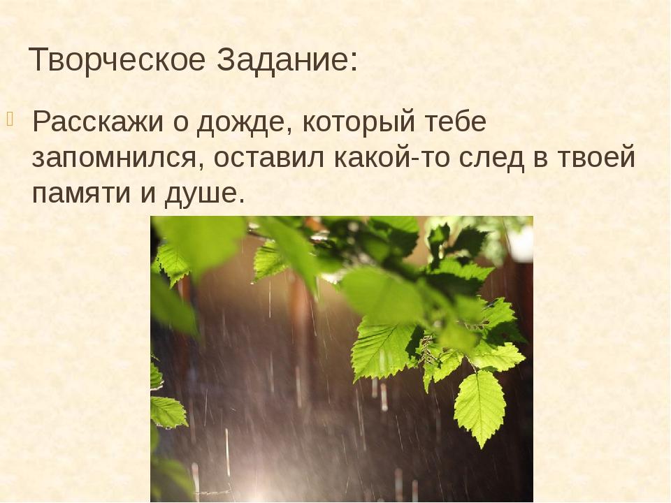 Творческое Задание: Расскажи о дожде, который тебе запомнился, оставил какой-...