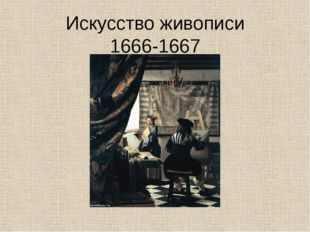 Искусство живописи 1666-1667