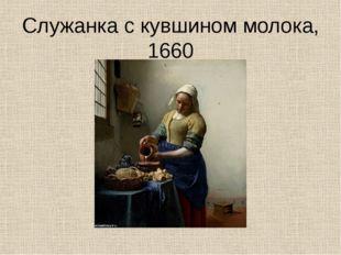 Служанка с кувшином молока, 1660