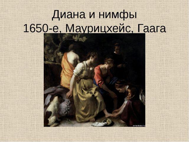 Диана и нимфы 1650-е, Маурицхейс, Гаага