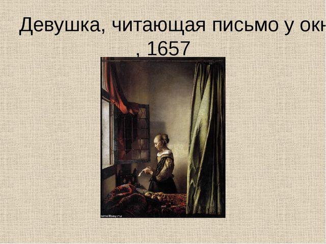 Девушка, читающая письмо у окна, 1657