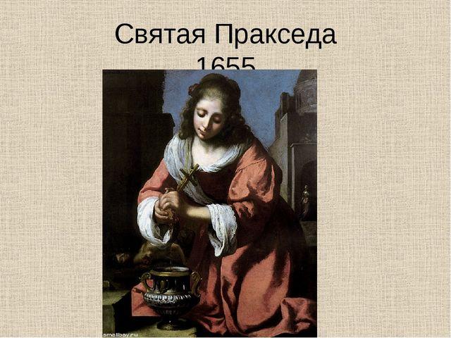 Святая Пракседа 1655