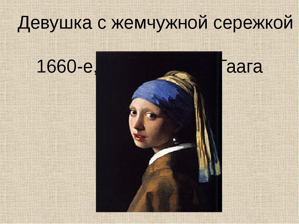 Девушка с жемчужной сережкой 1660-е, Маурицхейс, Гаага