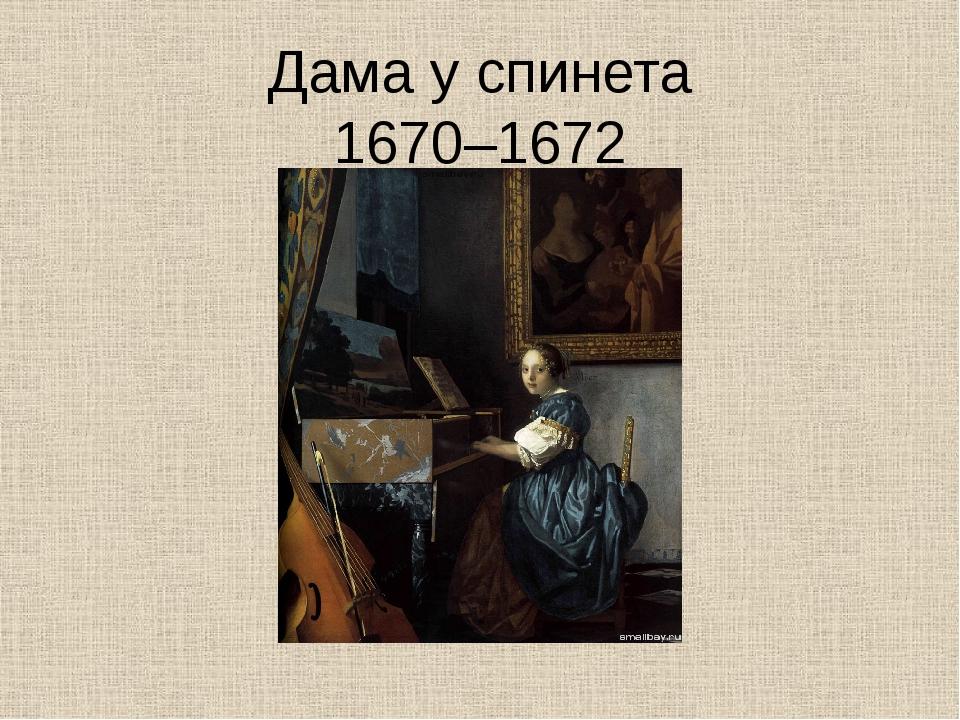 Дама у спинета 1670–1672