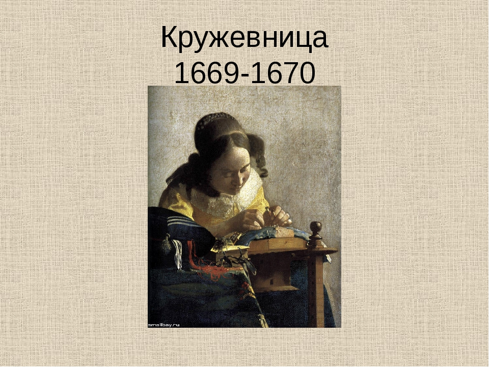 Кружевница 1669-1670